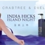 【新光三越百貨台北信義新天地】India Hicks Island Night新品上市-封面
