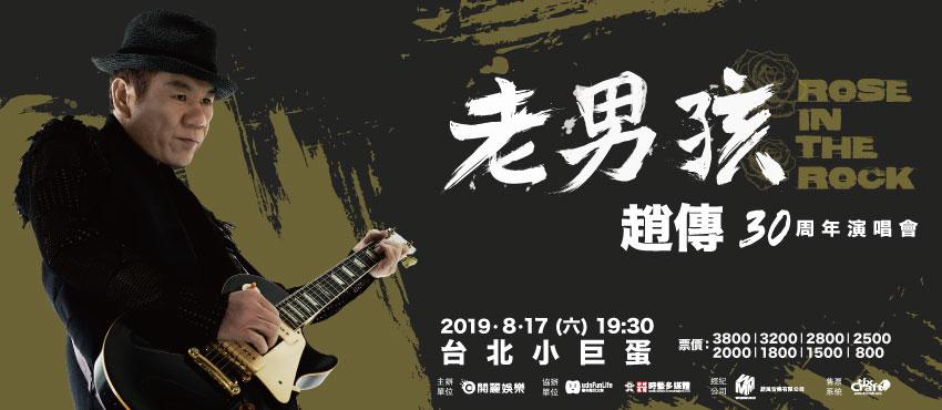 [售票]2019 趙傳 30週年演唱會 - 老男孩 ROSE IN THE ROCK 台北小巨蛋(拓元售票) | Citytalk城市通