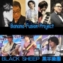 【河岸留言】演出:Banana Fusion Project + Black Sheep-封面