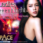 【SPACE CLUB】二月份每週日 Ladies Night-封面