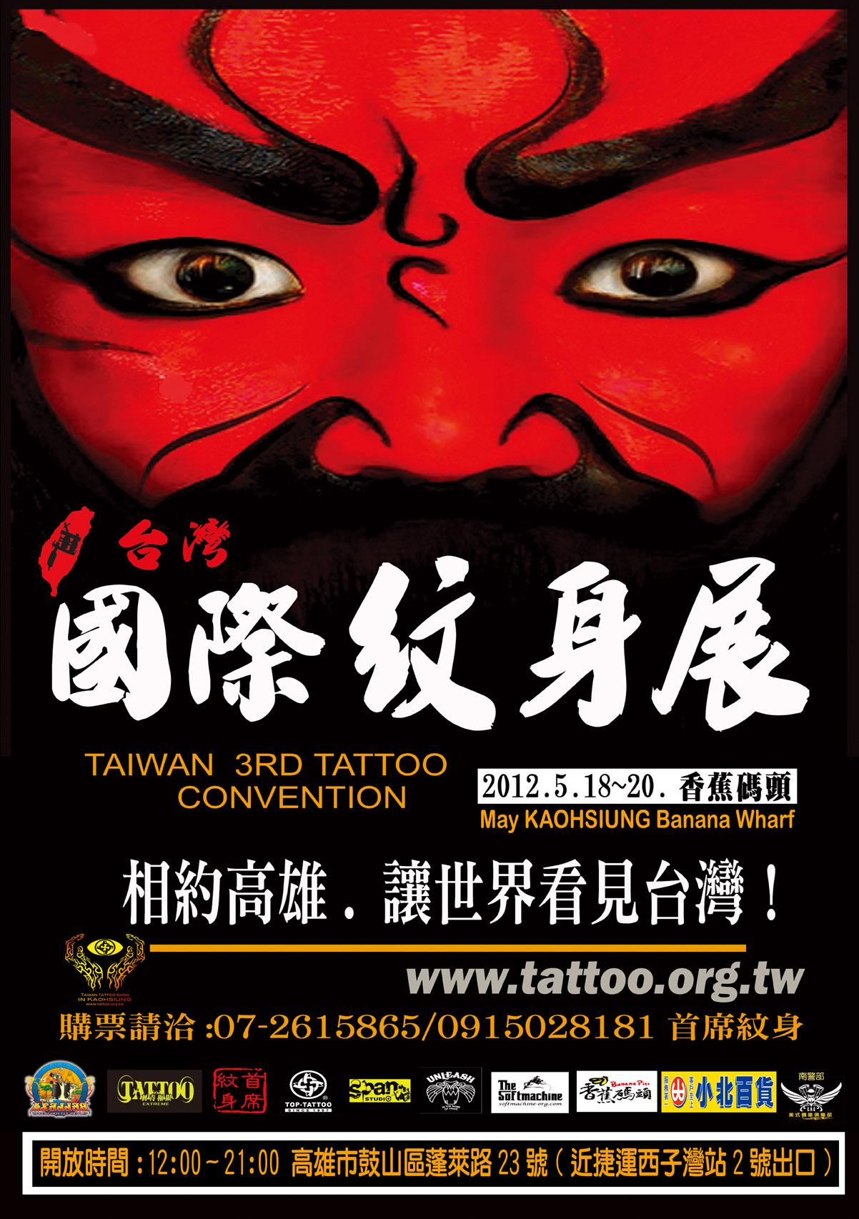 2016六和彩75期曾道人2016台湾国际纹身艺术展| Citytalk城市通2016曾沛慈拍什么新戏