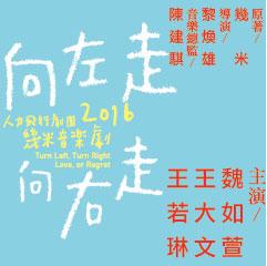 [售票][心得]幾米音樂劇《向左走向右走》2016-封面