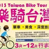2013樂騎台灣 Taiwan Bike Tour
