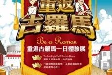 松山文創園區:【重返古羅馬 展覽×樂園】