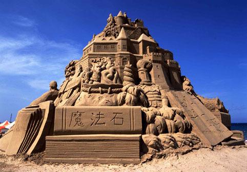 2013福隆國際沙雕藝術節-封面