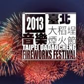 2013大稻埕煙火節 音樂煙火節