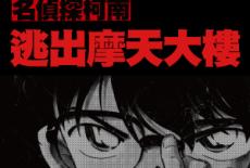 《逃出摩天大樓》真實逃脫遊戲 X 名偵探柯南 台北/台中/高雄