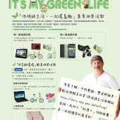 「分享綠環境」 臉書抽獎活動