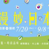 【漫妙日本】草間彌生、村上隆、会田誠 收藏藝術 時尚品味