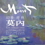 印象.經典-莫內 Monet:Landscapes of Mind-封面
