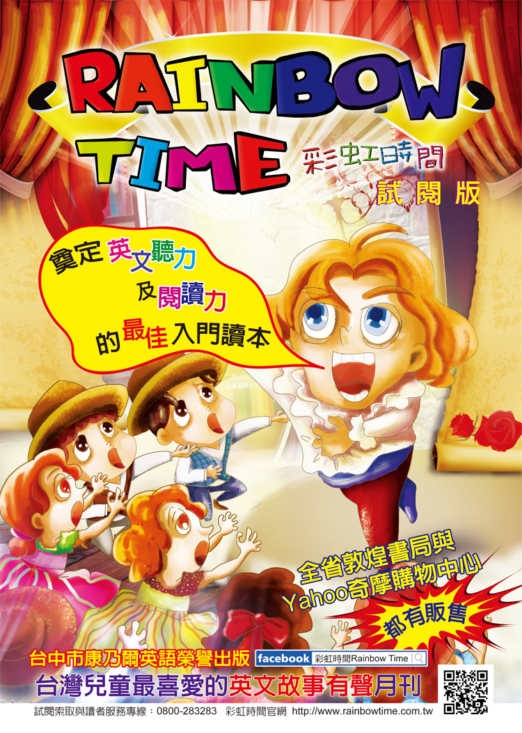 彩虹 時間 兒童 英文 故事 廣播 �9��B