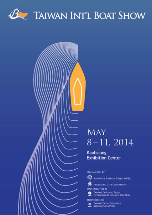 2014台灣國際遊艇展-封面
