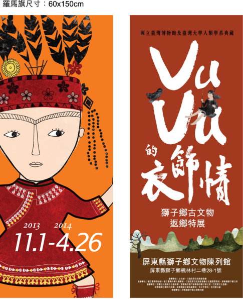 VuVu的衣飾情—臺博館與臺大典藏獅子鄉古文物返鄉特展-封面