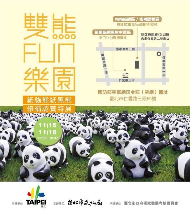 [心得]紙貓熊展1600貓熊世界之旅 台北 | Citytalk城市通