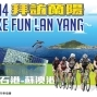 拜訪蘭陽 Bike Fun Lan-Yang 2015-封面