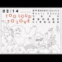 Too Loud To Love (Re-Noise vol.2)-封面