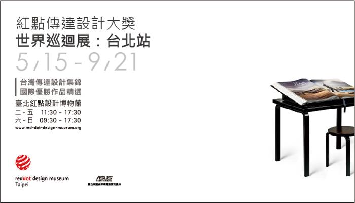 红点传达设计大奖 世界巡回展:台北站-封面