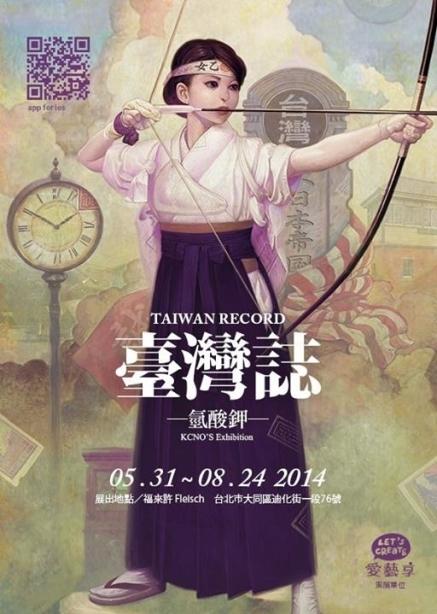 氫酸鉀個展 - 臺灣誌-封面