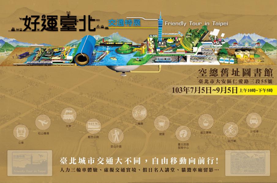 好運臺北 交通特展 2014-封面