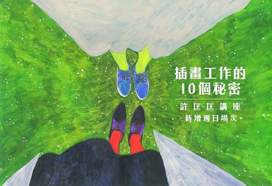 許匡匡 插畫的十個秘密 台中 Allo Friend 講座-封面