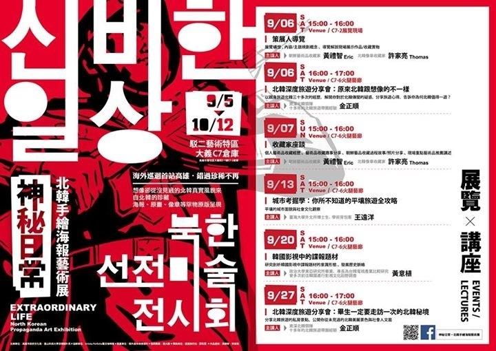神秘日常 北韩手绘海报艺术展