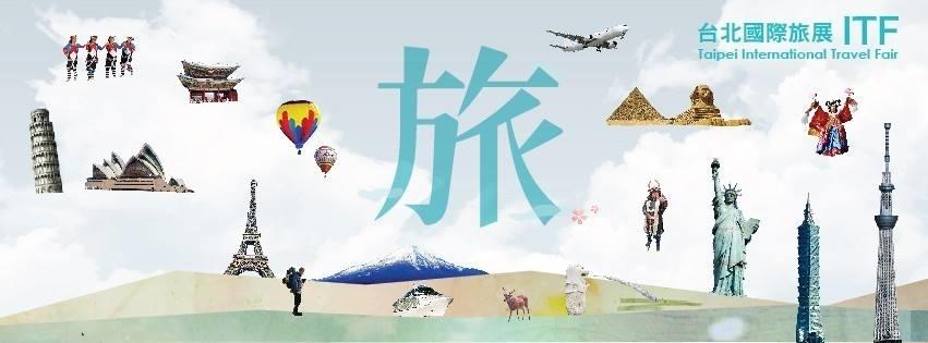 ITF 台北國際旅展 2014-封面