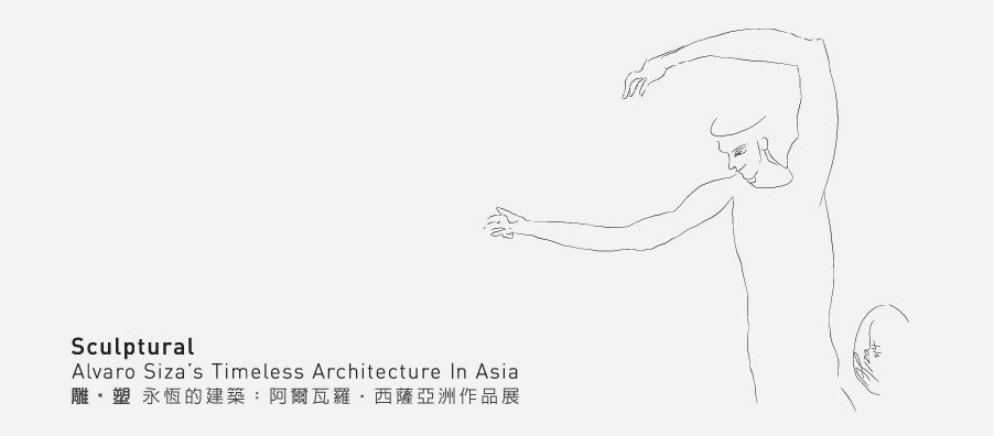 [售票]雕‧塑-永恆的建築:阿爾瓦羅‧西薩亞洲作品展-封面