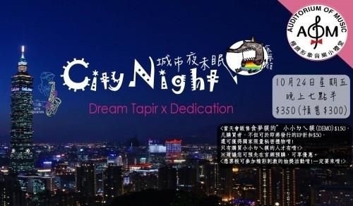 [售票]城市夜未眠-食夢貘樂團&Dedication樂團-封面