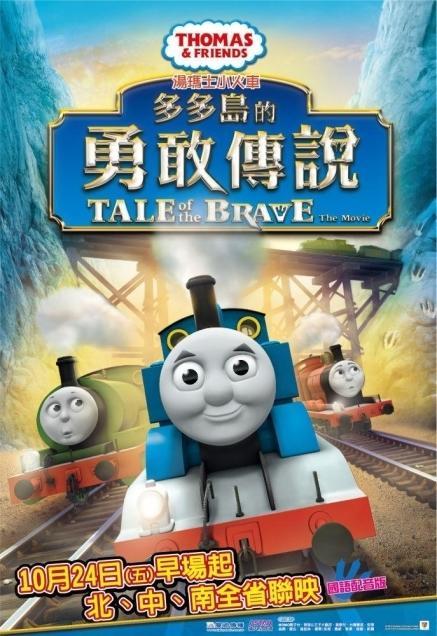 【汤玛士小火车】多多岛的勇敢传说