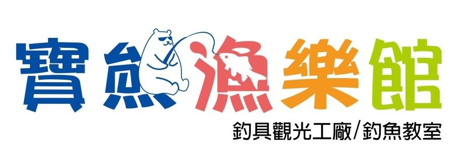 【觀光工廠】寶熊漁樂館DIY體驗-封面