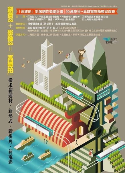 「高雄拍」影像創作獎助計畫徵件-封面