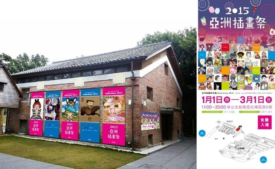 【華山1914文創園區】亞洲插畫祭 2015-封面