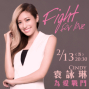 【河岸留言】CINDY袁詠琳 Fight For Love-封面