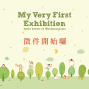 孩子們的創作世界My Very First Exhibition-封面