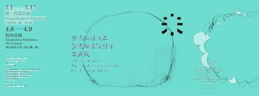 明志科大视觉传达设计系毕业展-封面