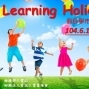 Learning Holiday 假日學習市集-封面