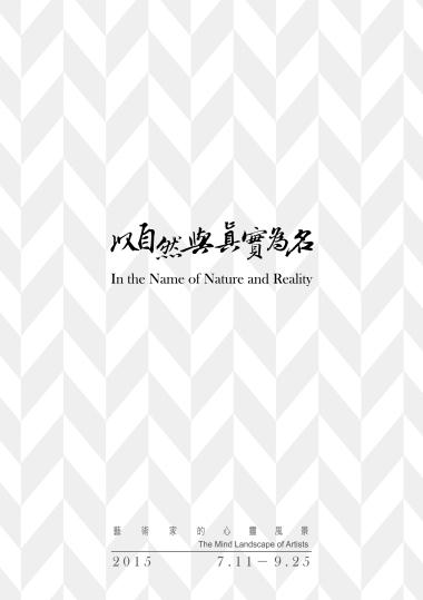 藝術銀行【以自然與真實為名】-封面