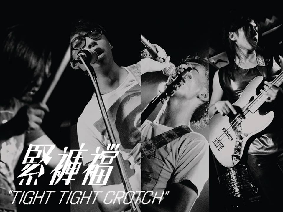 Tight Tight Crotch 緊褲襠樂團
